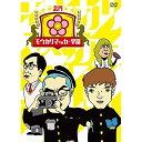DVD/名門!モウカリマッカー学園/趣味教養/YRBN-91371