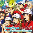 CD/ブラバン!甲子園 U-18-WEST/大阪桐蔭高校吹奏...