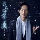 CD/さらせ冬の嵐 (歌詞付) (笑顔盤)/山内惠介/VICL-37353
