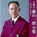CD/大歌手 藤山一郎全集~長崎の鐘・丘を越えて~/藤山一郎/COCP-41166