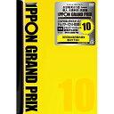 DVD/IPPONグランプリ10/趣味教養/YRBN-90878