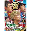 DVD/松本家の休日 4/趣味教養/YRBN-91082