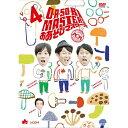 DVD/O・A・SO・BI MASTERS おあそびマスターズ VOL.4/趣味教養/YRBN-91081