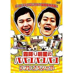 DVD/<strong>霜降り明星</strong>のパパユパユパユDVDスペシャル/趣味教養/YRBN-91290