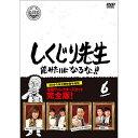 【取寄商品】 DVD/しくじり先生 俺みたいになるな!! 第6巻 (通常版)/バラエティ/HPBR-950