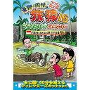 DVD/東野・岡村の旅猿16 プライベートでごめんなさい… バリ島で象とふれあいの旅 ウキウキ編 プレミアム完全版/趣味教養/YRBJ-50047
