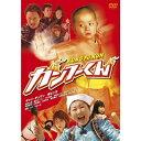 【取寄商品】 DVD/カンフーくん スペシャル・エディション/邦画/DABA-543