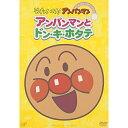 DVD/アンパンマンとドン キ ホタテ/キッズ/VPBE-12406
