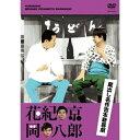 DVD/蔵出し名作吉本新喜劇 「花紀京・岡八郎」/趣味教養/YRBA-90067