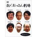 DVD/働くおっさん劇場 BOXセット (初回生産限定BOXセット)/趣味教養/YRBN-90002