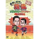 DVD/東野・岡村の旅猿 プライベートでごめんなさい…中国の旅 プレミアム完全版/趣味教養/YRBY-90371