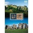 DVD/世界遺産 イギリス編/趣味教養/ANSB-1728