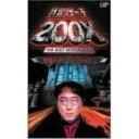 DVD/特命リサ-チ200X「究極のダイエットファイル I」/趣味教養/VPBF-11429