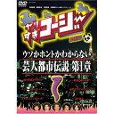 DVD/やりすぎコージー DVD 1 ウソか本当かわからない都市伝説 第1章/バラエティ/YRBY-50059