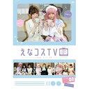 【取寄商品】 DVD/えなコスTV 2巻/趣味教養/MOEA-4