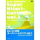DVD/松本人志自選集 スーパー一人ごっつVol.1/趣味教養/YRBN-39406