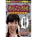 DVD/あらびき団 リバイバル公演 レフト藤井セレクション/ドラマCD/YRBN-90364
