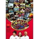 DVD/クレイジージャーニー/バラエティ/YRBN-91033