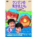DVD/ウンナンの気分は上々。vol.4/趣味教養/ANSB-56014