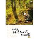 【取寄商品】 DVD/ヒロシのぼっちキャンプ Season2 下巻/趣味教養/TCED-5783 [9/29発売]