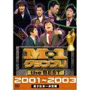 DVD/バラエティ/M-1 グランプリ the BEST 2001〜2003/YRBY-90010