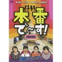 DVD/本番で〜す! 第五幕/バラエティ/YRBY-90023