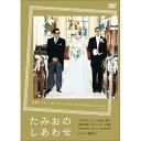 DVD/たみおのしあわせ (本編ディスク+特典ディスク)/邦画/ZMBJ-4467