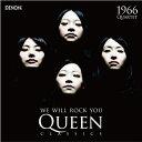 CD/ウィ ウィル ロック ユー 〜クイーン クラシックス/1966カルテット/COCQ-84924