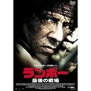 【取寄商品】 DVD/ランボー 最後の戦場/洋画/GADSX-1730