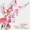 CD/SEIKO BALLADS SWEET MEMORIES/オムニバス/MHCL-611