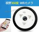 【レターパック送料無料】 Wifiネットワークカメラ/Wifiカメラ/ベビー・ペット・防犯監視カメラ