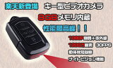 【】8GBメモリ内蔵/1080PHD画質/動体検知/赤外線/高画質/1200万画素/キーレス型ビデオカメラ/カーリモコン型ビデオカメラ/小型カメラ/スパイカメラ/隠しカメラ/小型ビデオカメラ/キータイ