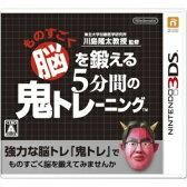 ニンテンドー/3DSソフト/東北大学加齢医学研究所 川島隆太教授監修 ものすごく脳を鍛える5分間の鬼トレーニング/CTR-P-ASRJ