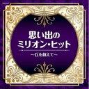 ▼CD/思い出のミリオン・ヒット~丘を越えて~/オムニバス/COCN-60041 [11/27発売]
