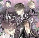 CD/華アワセ-唐紅/うつつ編-ヴォーカルCD 花嵐/ゲーム・ミュージック/SVWC-70073