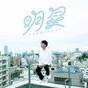 CD/明星 (歌詞付/紙ジャケット)/クボタカイ/DDCB-14067