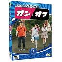 DVD/いたくろむらせのオンとオフ(2)/趣味教養/YRBJ-80032 [3/11発売]