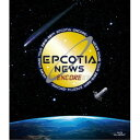NEWS DOME TOUR 2018-2019 EPCOTIA -ENCORE-(Blu-ray) (通常盤)NEWSニュース にゅーす発売日:2020年1月22日品  種:BDJ A N:4580117629401品  番:JEXN-123収録内容BD:11.Overture(宇宙旅行、再び)2.EPCOTIA(宇宙旅行、再び)3.TWINKLE STAR(宇宙旅行、再び)4.U R not alone(宇宙旅行、再び)5.SPIRIT(宇宙旅行、再び)6.紅く燃ゆる太陽(宇宙旅行、再び)7.ワープ中 -ENCORE INTER-(アニバーサリー星へのワープ)8.Stand Up(アニバーサリー星へのワープ)9.NEWSニッポン(アニバーサリー星へのワープ)10.LIVE(アニバーサリー星へのワープ)11.weeeek(アニバーサリー星へのワープ)12.恋する惑星(アニバーサリー星へのワープ)13.IT'S YOU(アニバーサリー星へのワープ)14.SHOCK ME 2013(アニバーサリー星へのワープ)15.惑星着陸 -ENCORE INTER-(フェスティバル星への着陸)16.チャンカパーナ(フェスティバル星への着陸)17.夜よ踊れ(フェスティバル星への着陸)18.LVE(フェスティバル星への着陸)19.BAND SESSION(フェスティバル星への着陸)20.JUMP AROUND(フェスティバル星への着陸)21.BLACK FIRE(フェスティバル星への着陸)22.Strawberry(フェスティバル星への着陸)23.MCBD:21.タイムワープ -ENCORE INTER-(タイムワープ)2.ずっと一緒さ(タイムワープ)3.DANCIN'☆TO ME(タイムワープ)4.カカオ(タイムワープ)5.茜空(タイムワープ)6.Cascade(宇宙の不思議)7.AVALON(宇宙の不思議)8.EROTICA(宇宙の不思議)9.UFO(宇宙の不思議)10.メガロマニア(宇宙の不思議)11.BLACKHOLE(宇宙の不思議)12.BLACK HOLE -ENCORE INTER-(宇宙の不思議)13.LPS(宇宙旅行のハイライト)14.恋祭り(宇宙旅行のハイライト)15.NYARO(宇宙旅行のハイライト)16.渚のお姉サマー(宇宙旅行のハイライト)17.EMMA(宇宙旅行のハイライト)18.チュムチュム(宇宙旅行のハイライト)19.KAGUYA(宇宙旅行のハイライト)20.Fighting Man(宇宙旅行のハイライト)21.裸足のシンデレラボーイ(宇宙旅行のハイライト)22.TEPPEN(宇宙旅行のハイライト)23.希望〜Yell〜(宇宙旅行のハイライト)24.4+FAN(宇宙旅行のハイライト)25.「生きろ」(宇宙旅行のハイライト)26.HAPPY ENDING(宇宙旅行のハイライト)27.帰り道 -ENCORE INTER-(宇宙旅行のハイライト)28.BLUE29.シンデレラガール(SPECIAL REEL COUNTDOWN LIVE at KYOCERA DOME OSAKA)30.大阪ロマネスク(SPECIAL REEL COUNTDOWN LIVE at KYOCERA DOME OSAKA)31.ええじゃないか(SPECIAL REEL COUNTDOWN LIVE at KYOCERA DOME OSAKA)32.Venus(SPECIAL REEL COUNTDOWN LIVE at KYOCERA DOME OSAKA)