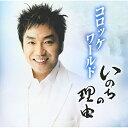 CD/コロッケワールド 〜いのちの理�