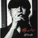 ▼CD/クリームパン/赤松クニユキ/PRD-2 [3/25発売]