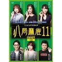 【取寄商品】 DVD/八局麻雀11/趣味教養/FMDS-5348