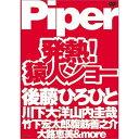 DVD/発熱!猿人ショー/趣味教養/YRBE-60037