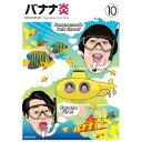 DVD/バナナ炎 10/趣味教養/ANSB-5750