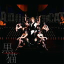 CD/黒猫 〜Adult Black Cat〜 (CD DVD) (初回生産限定盤)/Acid Black Cherry/AVCD-32230