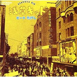 CD/<strong>浅草キッド</strong>/ビートたけし/VICL-18116