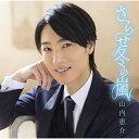CD/さらせ冬の嵐 (歌詞付) (島盤)/山内惠介/VICL-37432