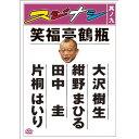 DVD/スジナシ 其ノ九/趣味教養/ANSB-5709
