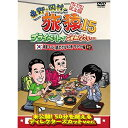 DVD/東野・岡村の旅猿15 プライベートでごめんなさい… 韓国・チェジュ島でグルメの旅 ワクワク編 プレミアム完全版/趣味教養/YRBJ-50040