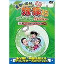 DVD/東野・岡村の旅猿15 プライベートでごめんなさい… 韓国・チェジュ島でグルメの旅 ドキドキ編 プレミアム完全版/趣味教養/YRBJ-50041