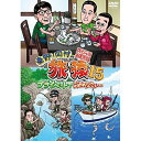 DVD/東野・岡村の旅猿15 プライベートでごめんなさい… スペシャルお買得版/趣味教養/YRBJ-50043